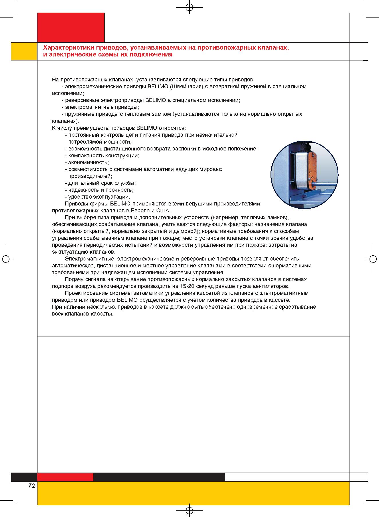 zaslonki-belimo-rev_2
